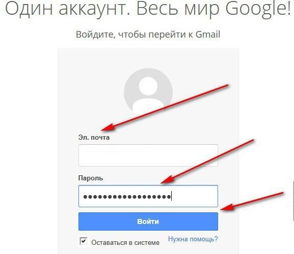 """Аккаунт """"Гугл"""": забыл пароль, как восстановить?"""