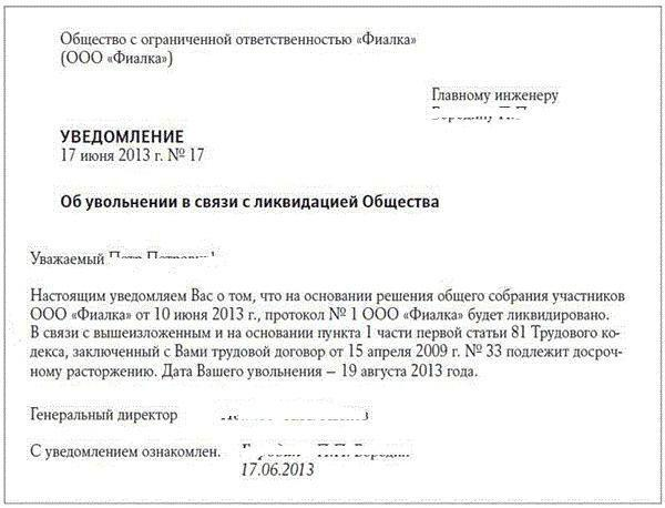 severance pay for liquidation