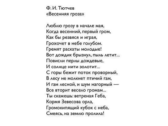 analysis of the poem Tyutchev spring thunderstorm according to plan