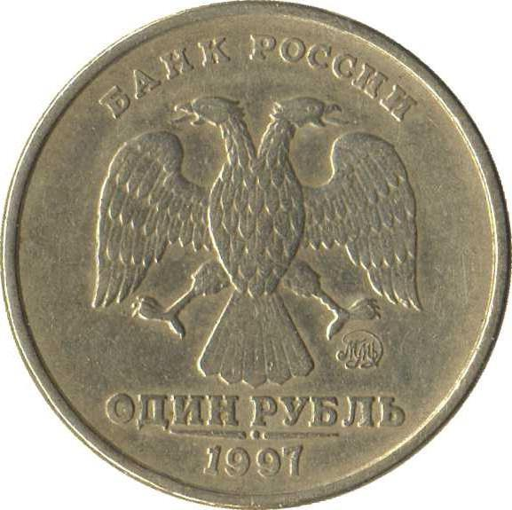 Coin 1 ruble 1997