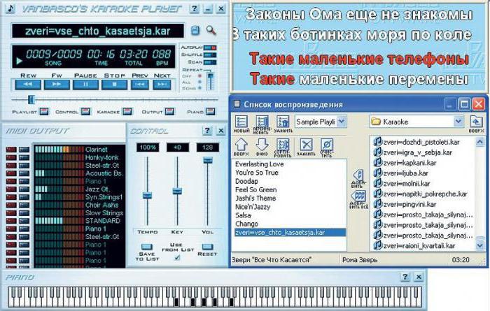 программы для караоке на компьютере скачать бесплатно