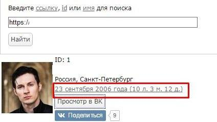 how to find out the date of registration vkontakte