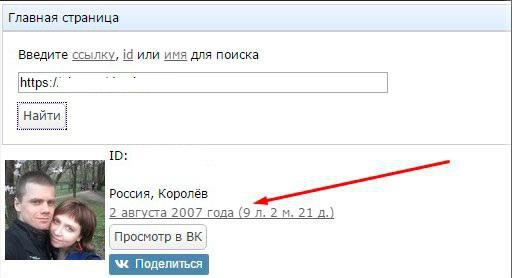 find out the date of registration page VKontakte