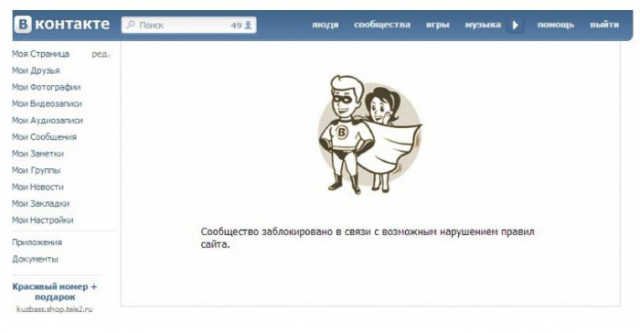 how to bypass blocking sites VKontakte
