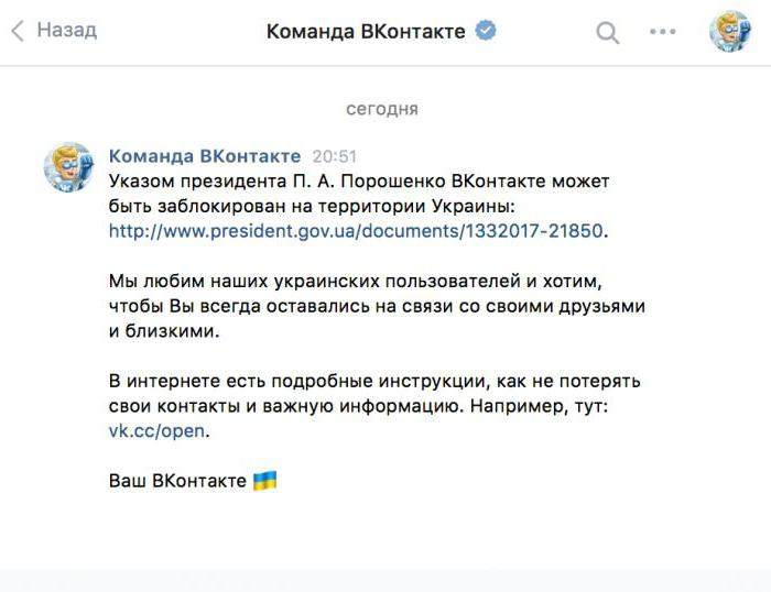 how to bypass blocking VKontakte