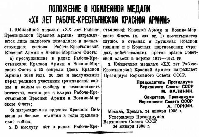Who was awarded the medal of 20 years of the Red Army