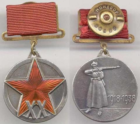 20th anniversary of the Red Army medal