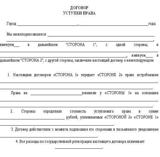 State Committee of the Russian Federation assignment of the right to claim the terms of the contract