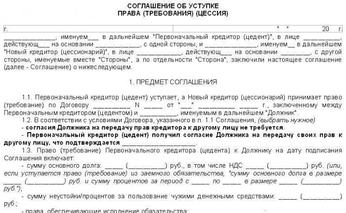 Договор о временном пользовании имуществом между организациями