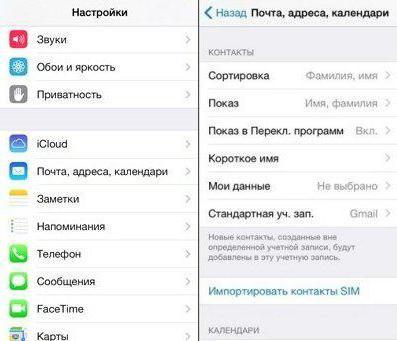 Как сделать на айфоне чтобы контакты были по именам 522