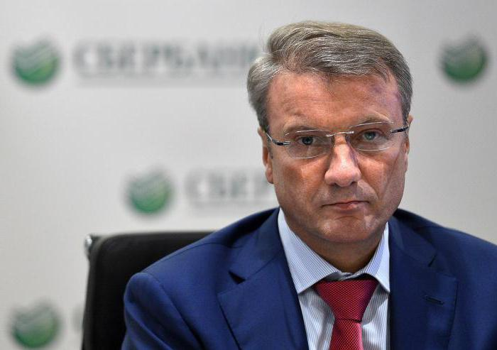 public joint stock company Sberbank of Russia