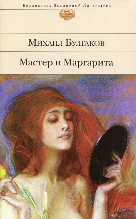Мастер и маргарита история знакомства блюсистем знакомства бесплатно регион