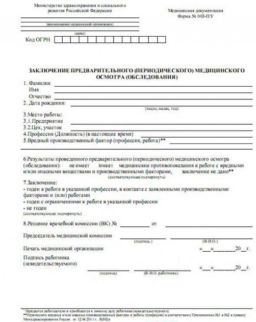 Медицинская справка форма 302н бланк скачать бесплатно сколько стоит больничный лист в москве официально