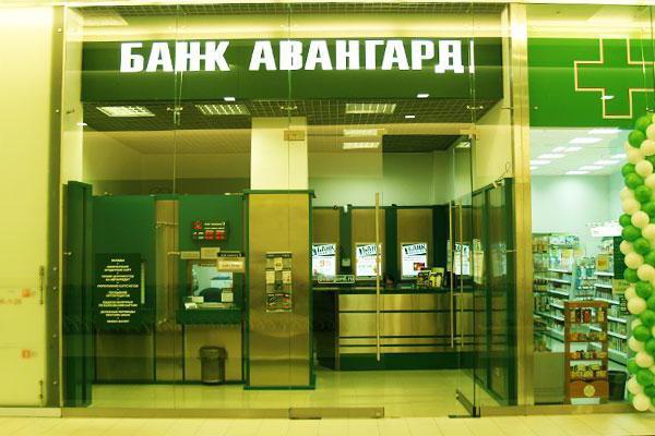 оформить кредитную карту банк авангард