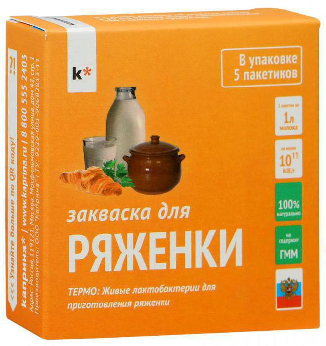 ryazhenka at home recipe