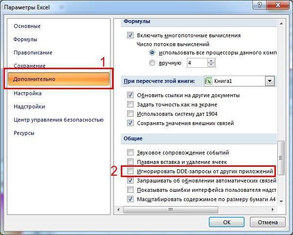 Excel: ошибка при направлении команды приложению. Причины, как исправить