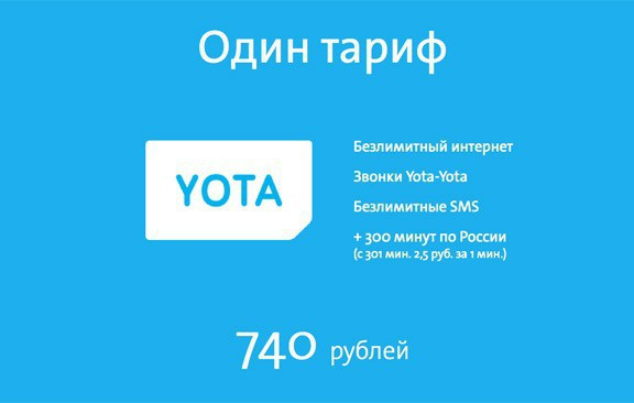 why yota doesn't work