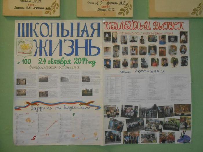 Сделай плакат в школу