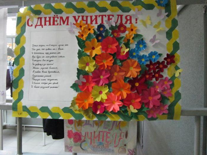 стенгазета с поздравлениями ко дню учителя