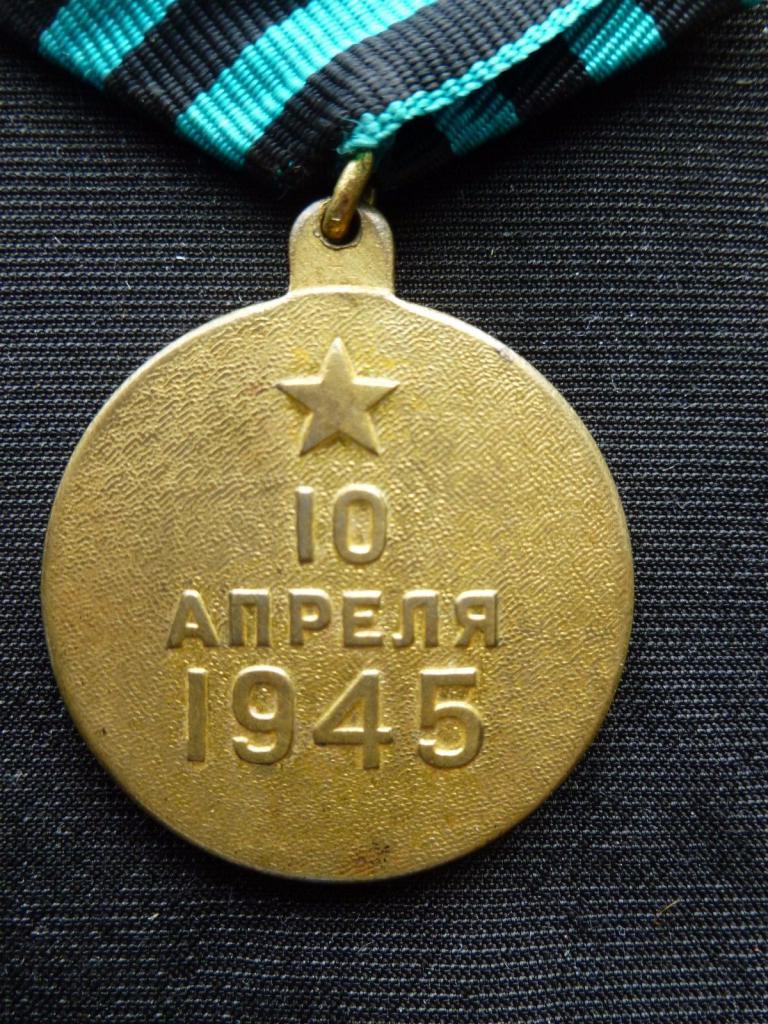 """""""medal for taking königsberg"""" price"""