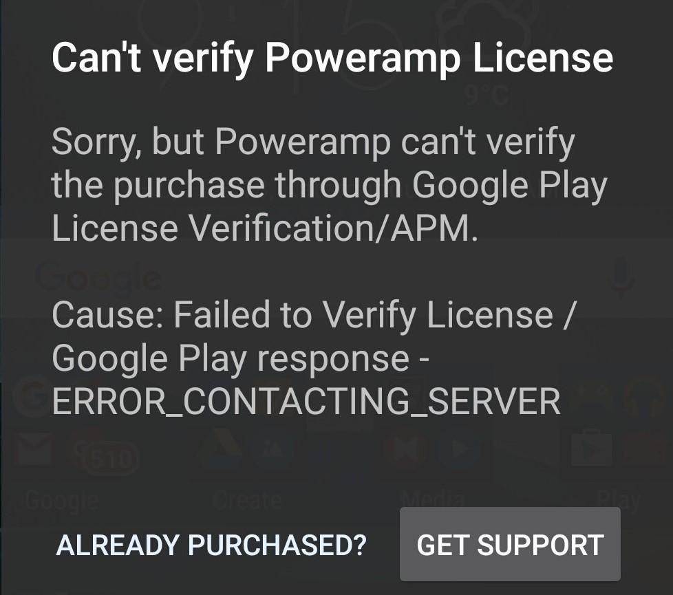 Ошибка лицензии PowerAmp