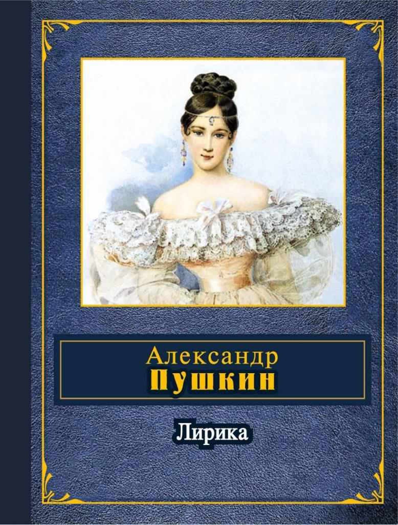 Pushkin's lyrics