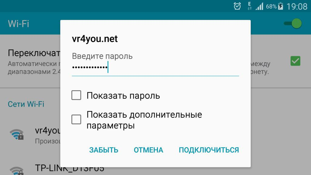 Network security key on Android