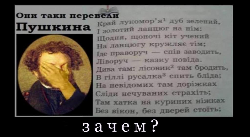 пушкин на украинском демотиватор мангал кирпича буквой
