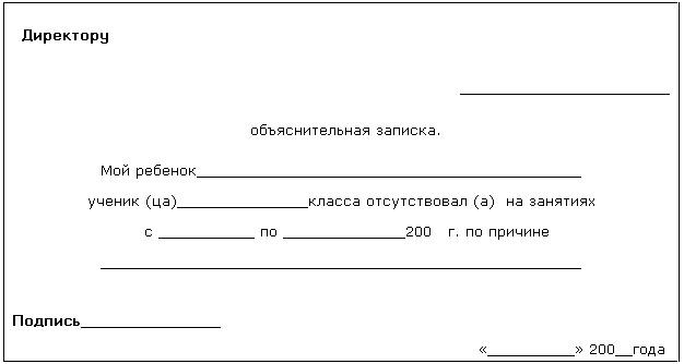 форма записки