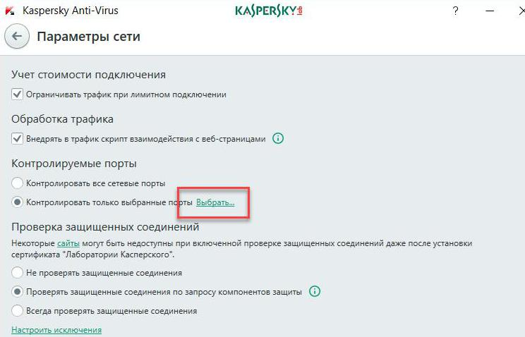Setting exclusions for ports in Kaspersky Anti-Virus