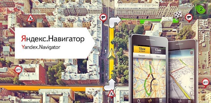 Картинка Яндекс.Навигатор