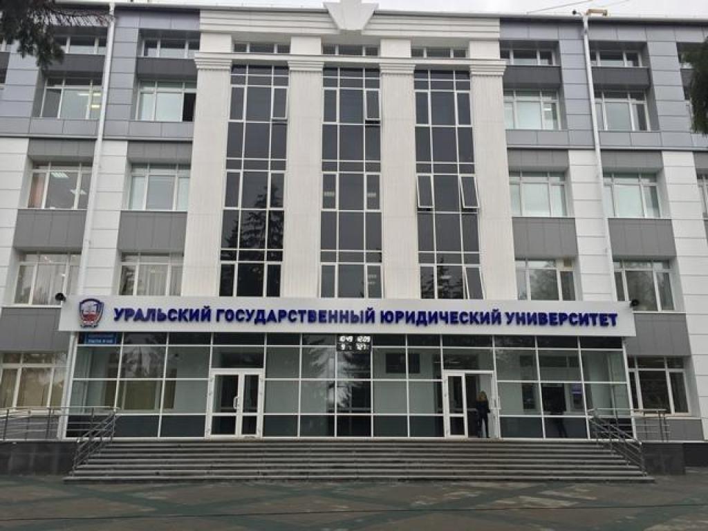 Ural Law Academy (University): photo