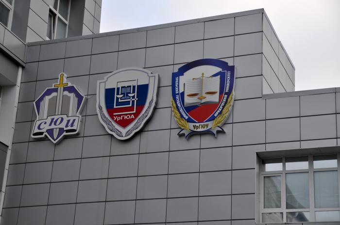 Address of the Ural Law Academy