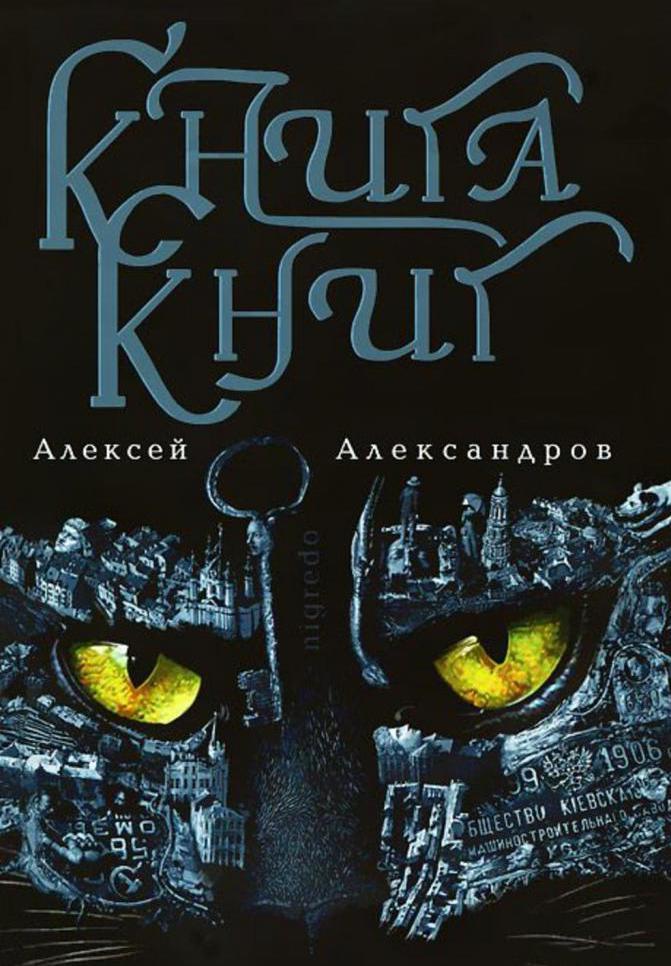 Alexey Aleksandrov's book