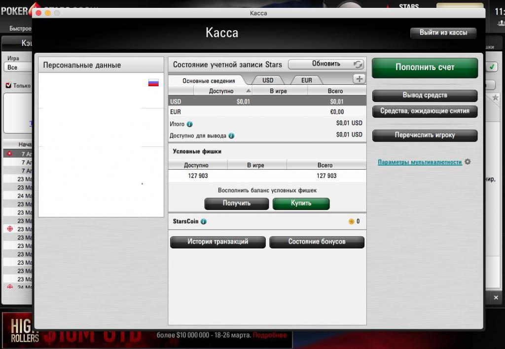 Cashier Poker Stars