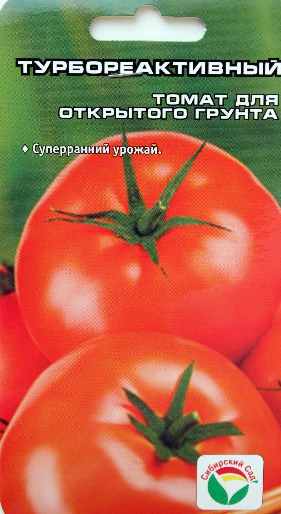 Turbojet Determinant Tomatoes