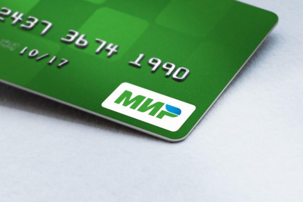 MIR card from Sberbank