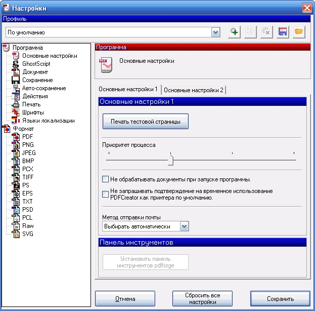 PDF Printer Creator