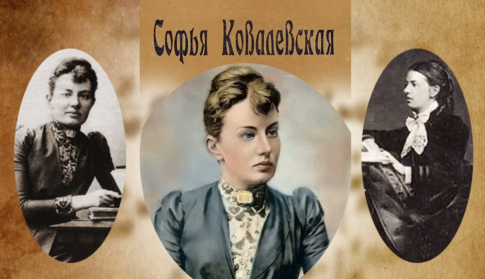 about the fate of Sofia Kovalevskaya