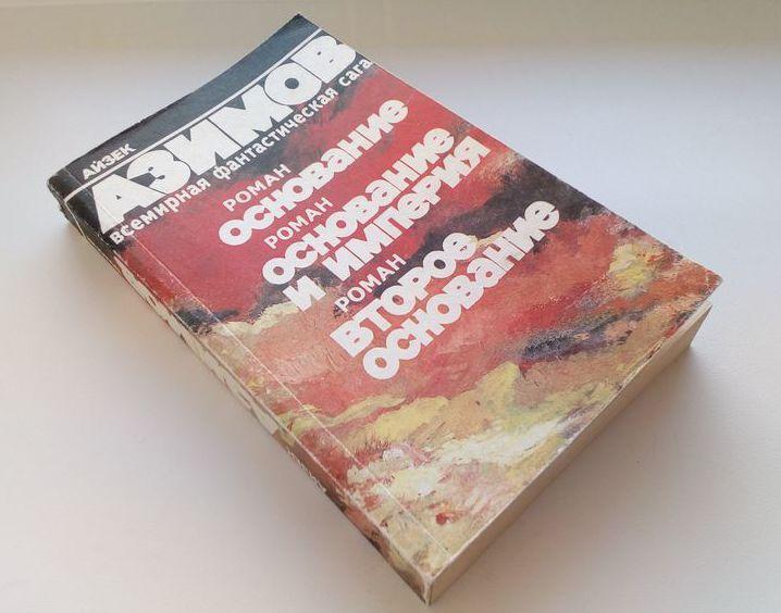Asimov - Foundation