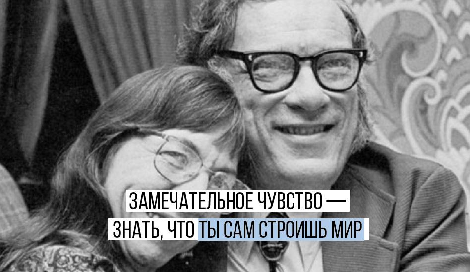 Asimov - a quote
