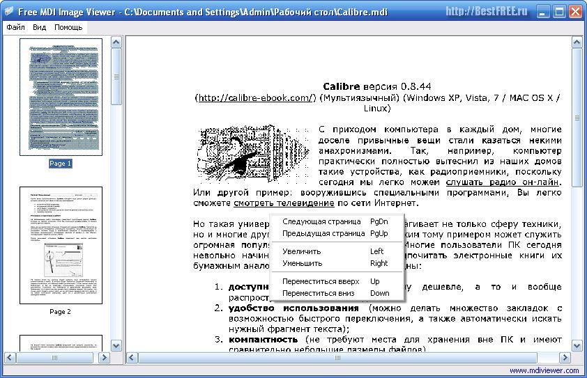 Программа MDI Viewer