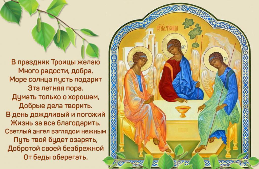 Открытка поздравления со святой троицей