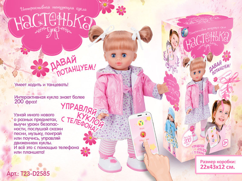 What can interactive doll