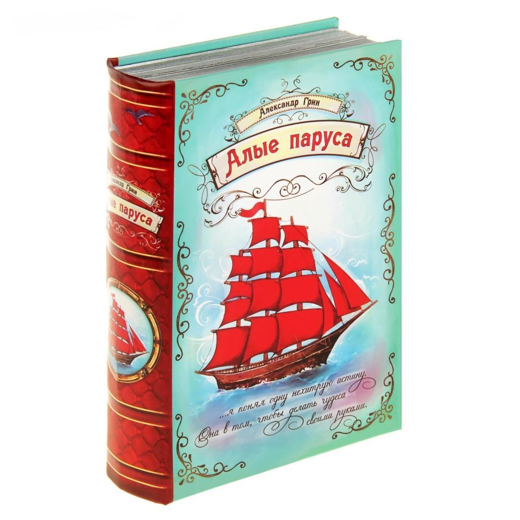 Книга алые паруса картинка