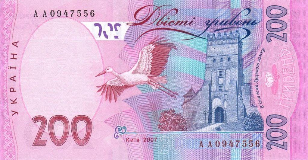 200 hryvnia back side