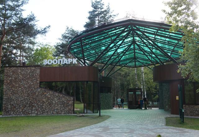 Belgorod Zoo