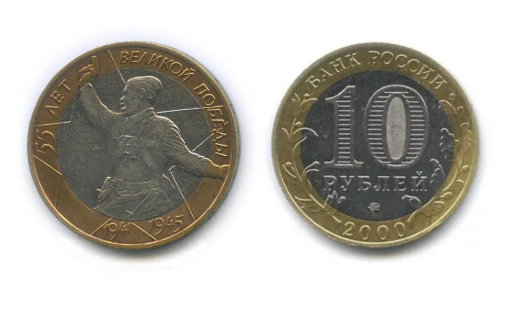 the most expensive commemorative coins 10 rubles