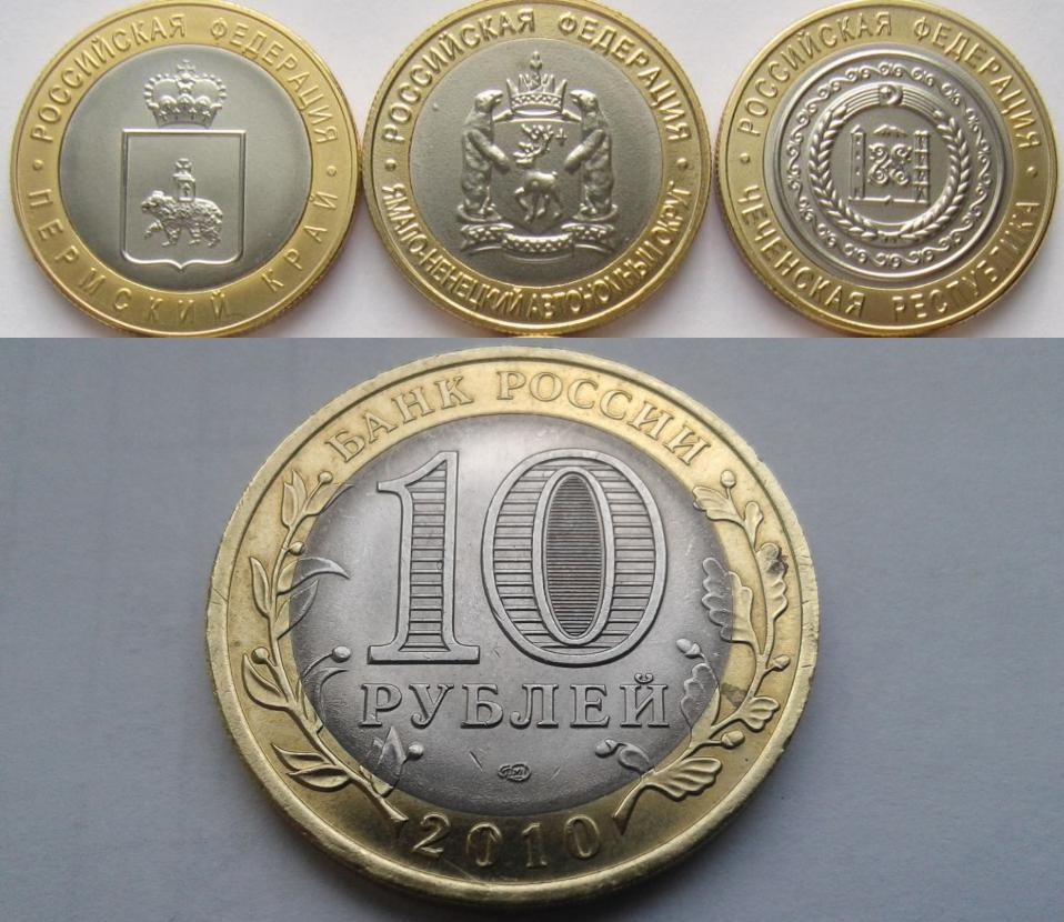 10 rubles anniversary most expensive
