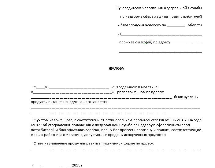 complaint to Rospotrebnadzor